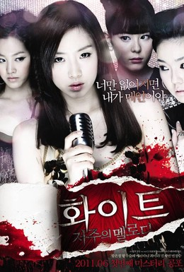 Постер фильма Проклятая мелодия (2011)