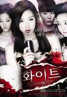 Проклятая мелодия (2011)