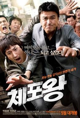 Постер фильма Офицер года (2011)