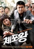 Офицер года (2011)