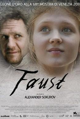 Постер фильма Фауст (2011)