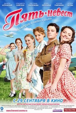 Постер фильма Пять невест (2011)