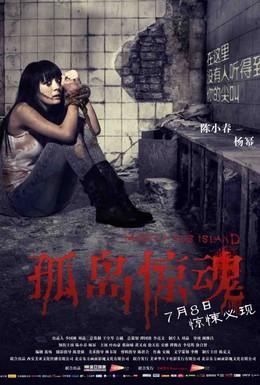 Постер фильма Таинственный остров (2011)