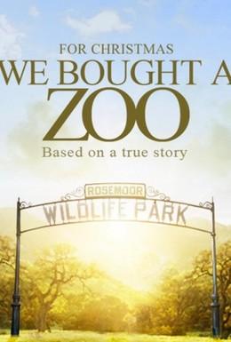 Постер фильма Мы купили зоопарк (2011)