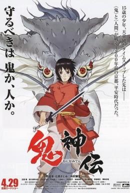 Постер фильма Онигамиден (2011)