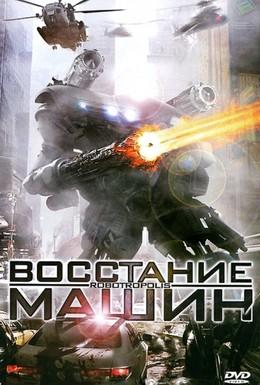 Постер фильма Восстание машин (2011)