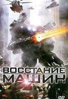 Восстание машин (2011)