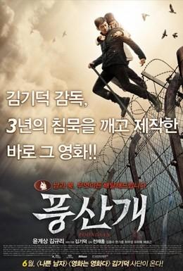 Постер фильма Понсанская гончая (2011)