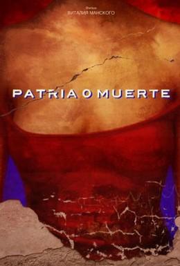 Постер фильма Родина или смерть (2011)