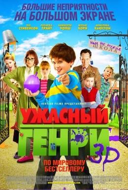 Постер фильма Ужасный Генри (2011)