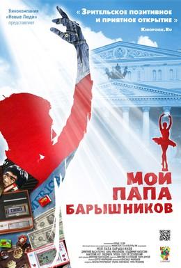 Постер фильма Мой папа – Барышников (2011)