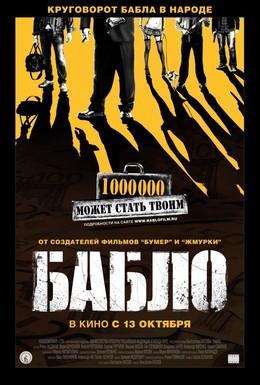 Постер фильма Бабло (2011)