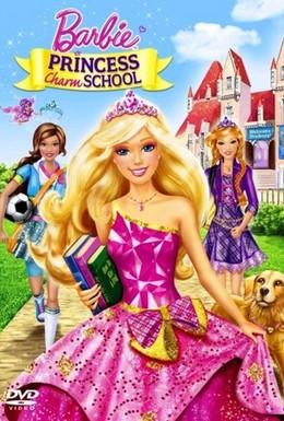 Постер фильма Барби: Академия принцесс (2011)