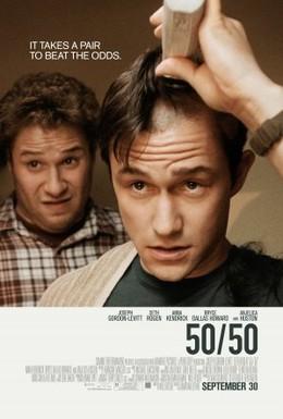 Постер фильма Жизнь прекрасна (2011)