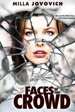 Постер фильма Лица в толпе (2011)