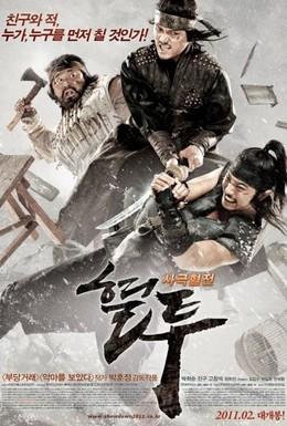 Постер фильма Решающая схватка (2011)