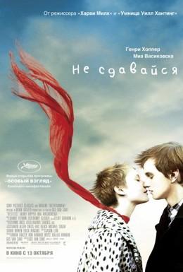 Постер фильма Не сдавайся (2011)