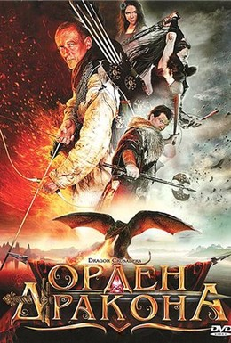 Постер фильма Орден Дракона (2011)
