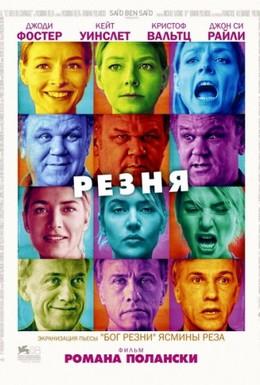 Постер фильма Резня (2011)