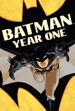 Постер фильма Бэтмен: Год первый (2011)