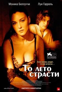 Постер фильма То лето страсти (2011)