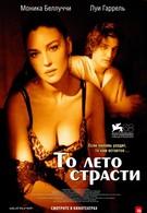 То лето страсти (2011)