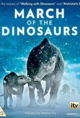 Постер фильма Легенда о динозаврах (2011)