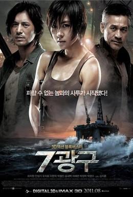 Постер фильма Сектор 7 (2011)