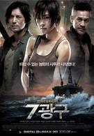 Сектор 7 (2011)