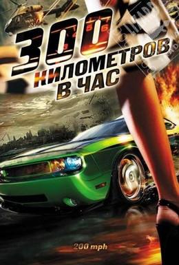 Постер фильма 300 километров в час (2011)