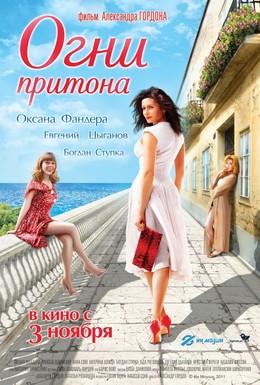 Постер фильма Огни притона (2011)