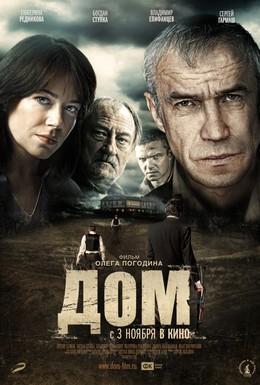 Постер фильма Дом (2011)