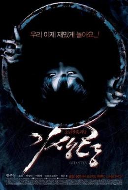 Постер фильма Ужасный (2011)
