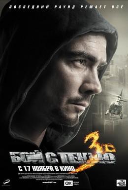 Постер фильма Бой с тенью 3D: Последний раунд (2011)
