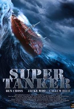 Постер фильма Супертанкер (2011)