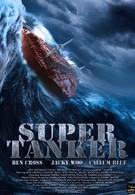 Супертанкер (2011)