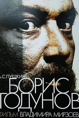 Постер фильма Борис Годунов (2011)