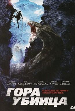 Постер фильма Гора-убийца (2011)