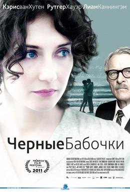 Постер фильма Черные бабочки (2011)