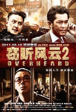 Постер фильма Подслушанное 2 (2011)