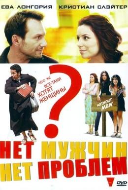 Постер фильма Нет мужчин – нет проблем (2011)
