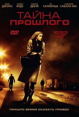 Постер фильма Тайна прошлого (2011)