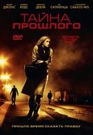 Тайна прошлого (2011)