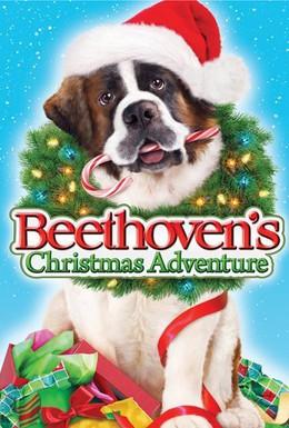 Постер фильма Рождественское приключение Бетховена (2011)