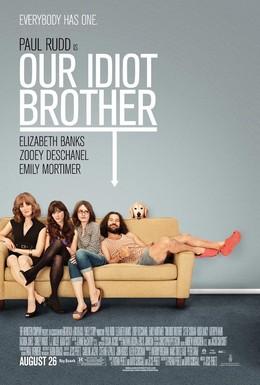 Постер фильма Мой придурочный брат (2011)