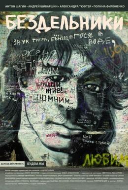 Постер фильма Бездельники (2011)