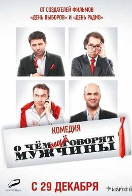 Постер фильма О чём ещё говорят мужчины (2011)
