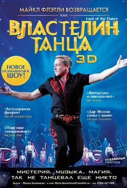 Постер фильма Властелин танца (2011)