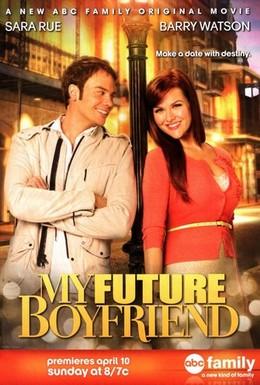 Постер фильма Мой будущий бойфренд (2011)