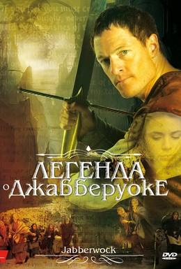 Постер фильма Легенда о Джабберуоке (2011)